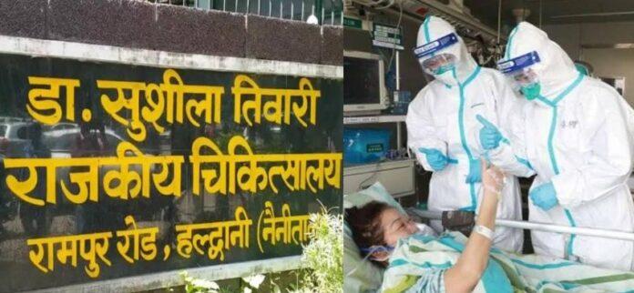 डेढ़ महीने बाद आया राहत भरा दिन, सुशीला तिवारी अस्पताल में इतनी रह गई कोरोना मरीजों की संख्या