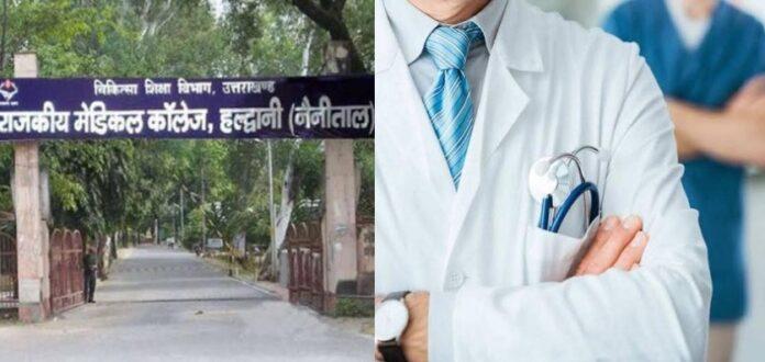 हल्द्वानी मेडिकल कॉलेज को कुछ ही दिनों में मिलेंगे 31 डॉक्टर,नियुक्ति के लिए होगा इंटरव्यू,तारीख भी तय