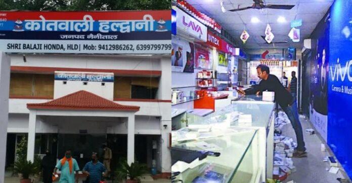 हल्द्वानी: मोबाइल की सप्लाई के लिए दुकान तक पहुंची गाड़ी,अंदर से गायब मिले दो लाख रुपए के फोन