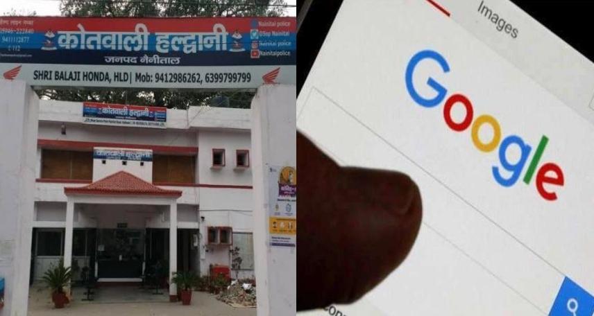 हल्द्वानी: गूगल पर कस्टमर केयर नंबर किया सर्च, कॉल लगाया और ऐसे गंवा दिए 28 हजार रूपए
