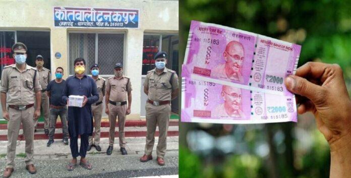 हल्द्वानी से एक लाख पांच हज़ार रुपए की नकली करेंसी लेकर गए युवक को पुलिस ने दबोचा
