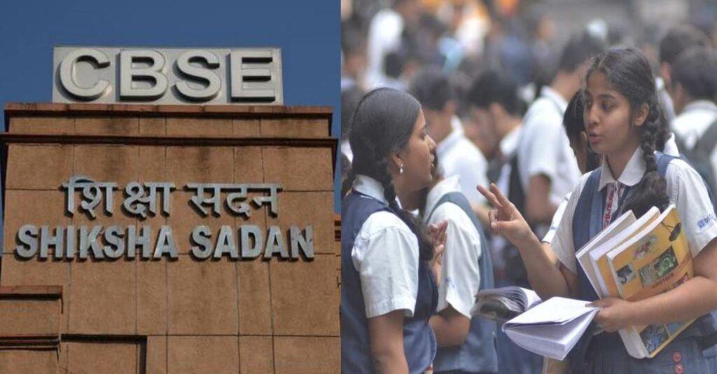 CBSE ने घोषित किया 12वीं बोर्ड का रिजल्ट, यहां देखें
