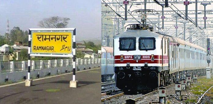 यात्रीगण ध्यान दें,रामनगर टू चंडीगढ़ ट्रेन का संचालन पांच जुलाई से शुरू होगा