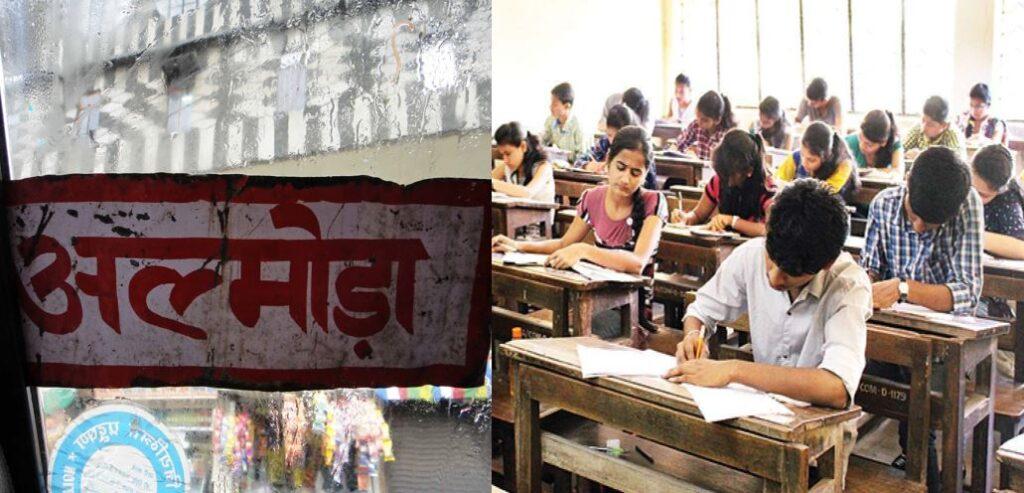 अल्मोड़ा बना UPSC का नया परीक्षा केंद्र, NDA अभ्यर्थियों को मिली बड़ी सौगात