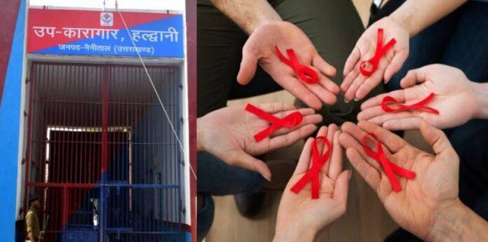 हल्द्वानी जेल में HIV का अटैक, एक साथ 14 कैदी निकले संक्रमित