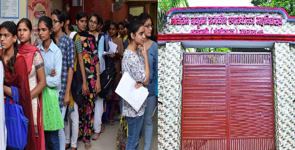 छात्र ध्यान दें, हल्द्वानी एमबीपीजी कॉलेज में प्रवेश प्रक्रिया शुरू हो गई है
