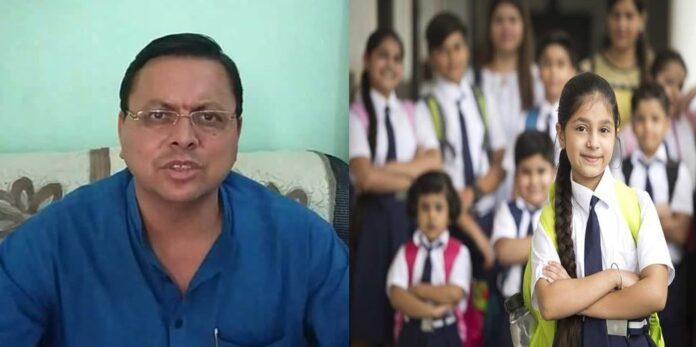 हल्द्वानी के छह स्कूलों को शिक्षा विभाग ने भेजा नोटिस, अभिभावकों ने की थी CM पोर्टल पर शिकायत