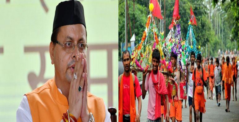मुख्यमंत्री धामी का एक और बड़ा फैसला, सुरक्षा को देखते हुए कांवड़ यात्रा स्थगित
