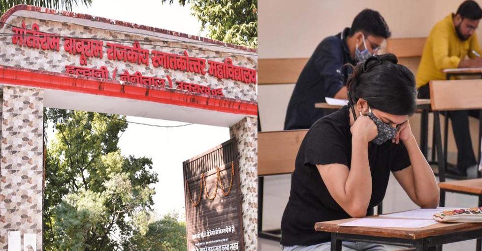हल्द्वानी MBPG कॉलेज की छात्रा को थमा दी गलत मार्कशीट, चार साल बाद अब दोबारा होगी परीक्षा