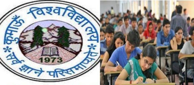 कुमाऊं विश्वविद्यालय ने छात्रों को दी राहत,बढ़ गई है परीक्षा फॉर्म भरने की तारीख,जानें