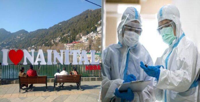सावधान, खतरा अभी टला नहीं, नैनीताल में छह पर्यटक फिर निकले कोरोना संक्रमित