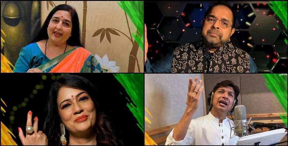 इंटरनेट पर छाया उत्तराखंड की संगीता पंत का देशभक्ति गीत, प्रसिद्ध गायकों ने दी है आवाज