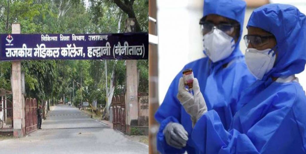 हल्द्वानी मेडिकल कॉलेज में फिर पांच छात्राएं कोरोना संक्रमित निकली, कुल संख्या हुई 12