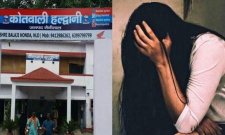 हल्द्वानी में नाबालिक छात्रा से दुष्कर्म,हीरानगर निवासी नाबालिक युवक पर मुकदमा दर्ज