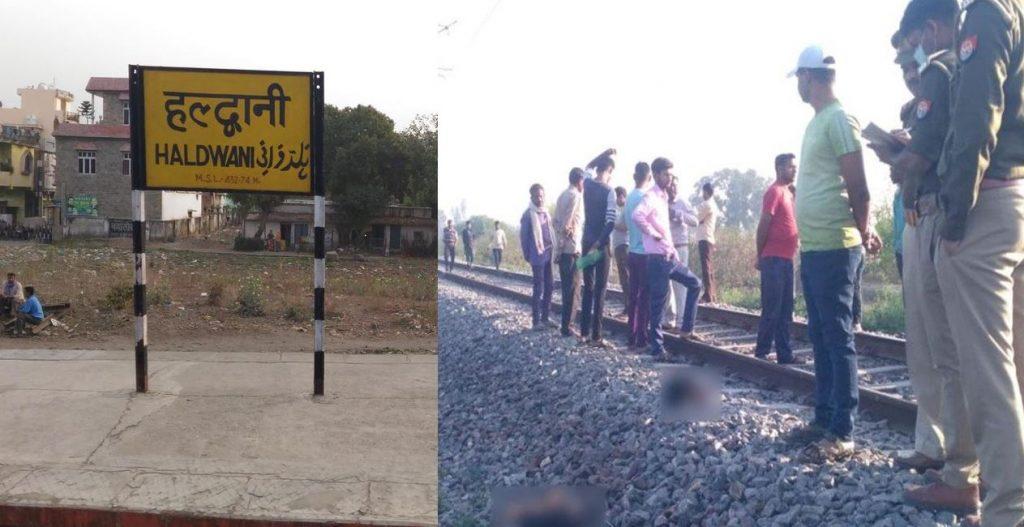 ट्रेन की चपेट में आने से शीशमहल निवासी की मौत,दो दिन से थे लापता