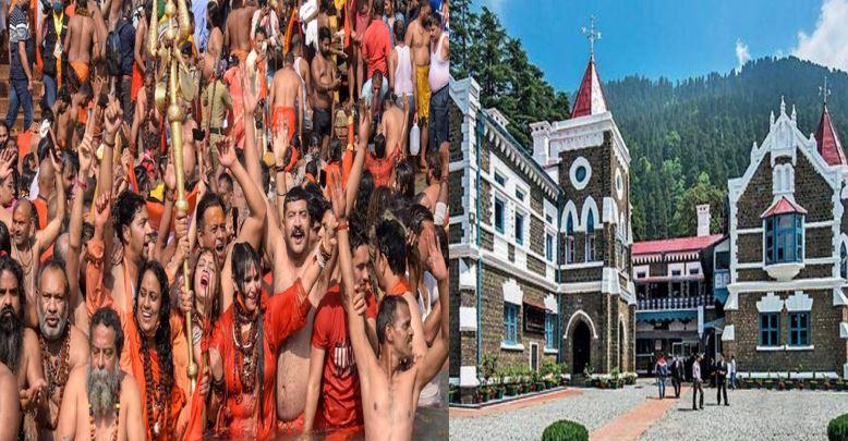 कुंभ टेस्टिंग फर्जीवाड़ा: नैनीताल हाईकोर्ट ने राज्य सरकार को दिया झटका