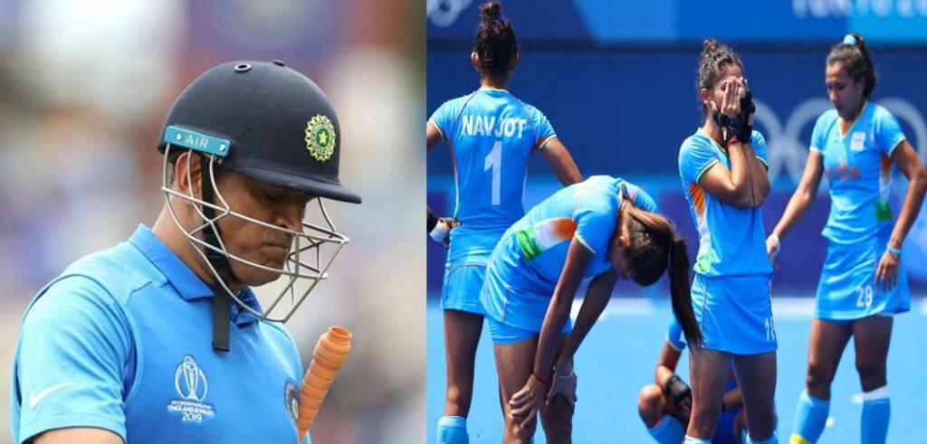 2019 विश्व कप में धोनी और अब भारतीय महिला हॉकी टीम, भुलाने वाले नहीं हैं ये आंसू