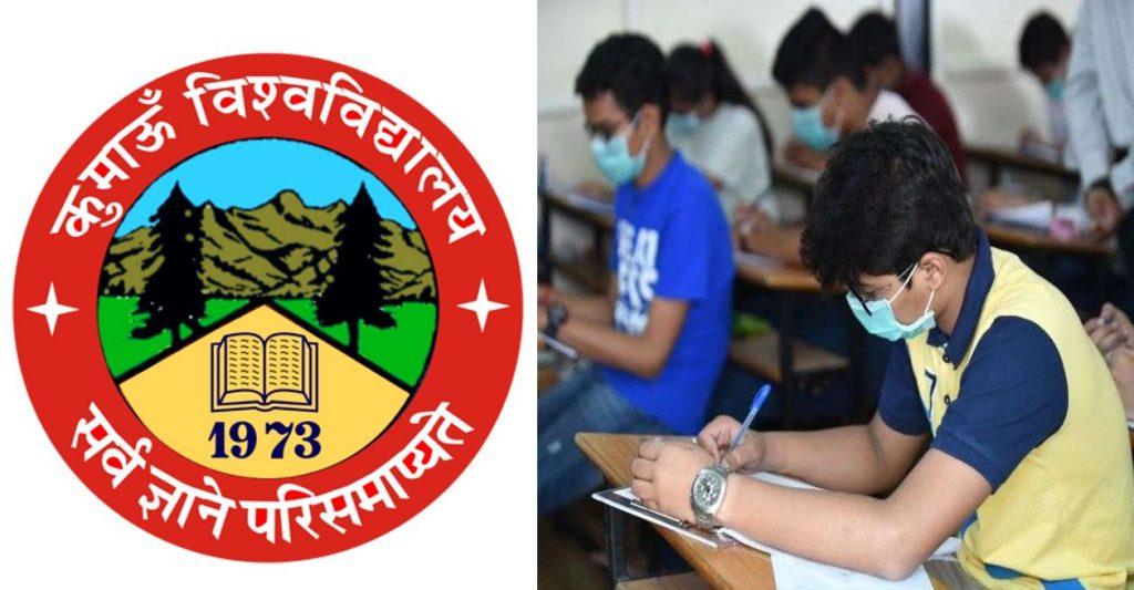 दस सितंबर से होंगी कुमाऊं यूनिवर्सिटी की अंतिम सेमेस्टर की परीक्षाएं, ये छात्र होंगे प्रमोट