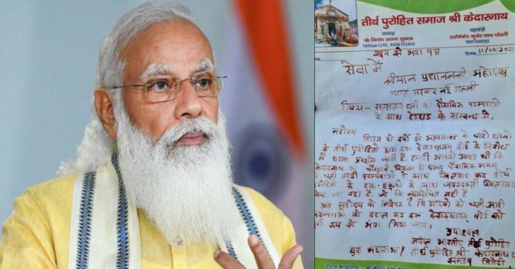 उत्तराखंड के तीर्थ पुरोहितों ने PM मोदी को भेजा खून से लिखा पत्र,राज्य सरकार पर साधा निशाना