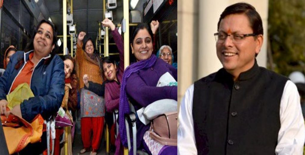 उत्तराखंड की बहनों को रक्षाबंधन का तोहफा,रोडवेज बसों में मिलेगी फ्री यात्रा