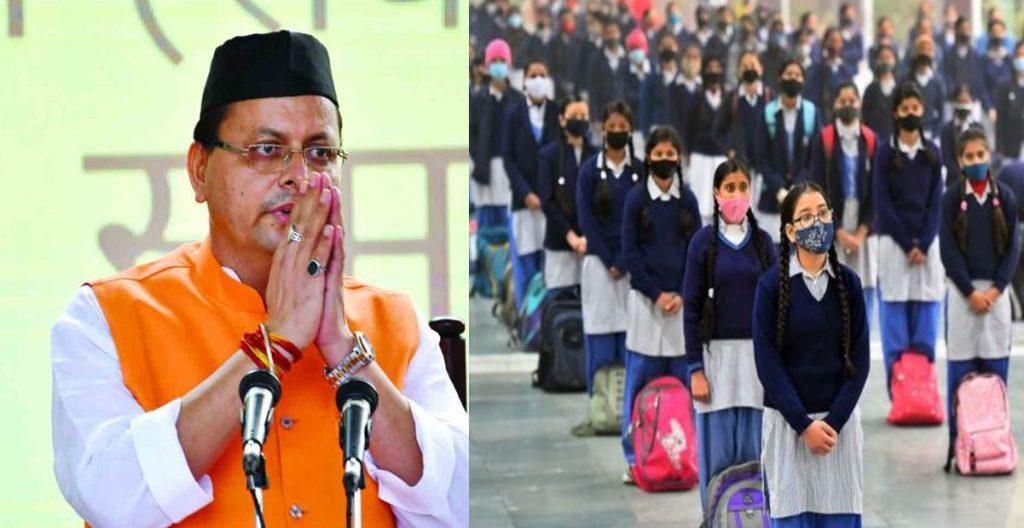 उत्तराखंड में 16 अगस्त से खुल जाएंगे कक्षा छह से लेकर आठवीं तक के स्कूल,स्पेशल बजट जारी