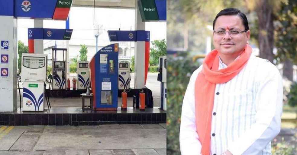उत्तराखंड के गांव-गांव तक पहुंचेगा पेट्रोल पंप, बड़े बदलाव की तैयारी में सरकार