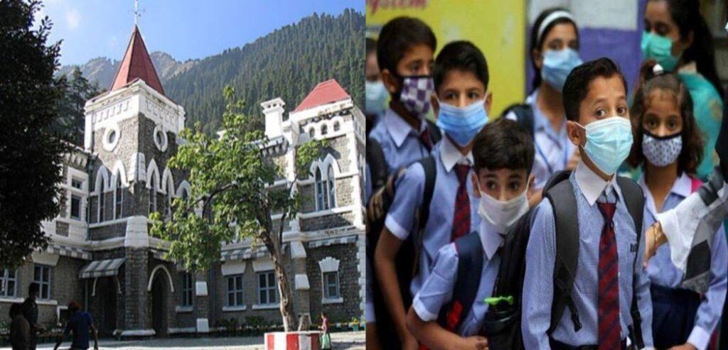 हाईकोर्ट जा पहुंचा उत्तराखंड में स्कूल खोले जाने का मामला, चार अगस्त को होगी सुनवाई