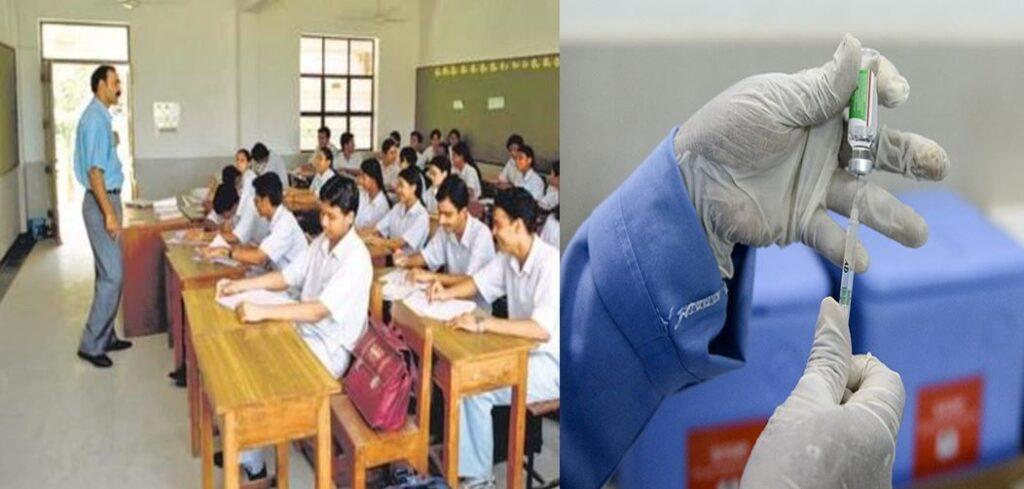 उत्तराखंड: स्कूलों में सभी शिक्षकों व छात्रों के टीकाकरण की प्लानिंग शुरू, जिलाधिकारियों को मिले अहम निर्देश