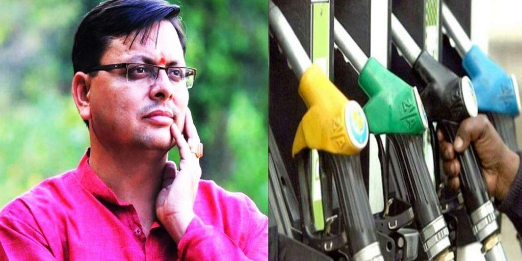 उत्तराखंड में पेट्रोल-डीजल पर कम नहीं होगा राज्य टैक्स