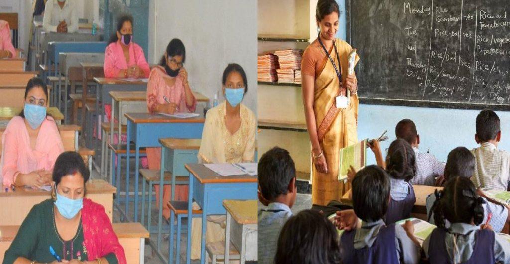 उत्तराखंड में प्राइमरी व जूनियर शिक्षक बनने के लिए फौरन करें आवेदन, इस तिथि को होगी UTET की परीक्षा