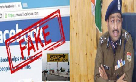 हल्द्वानी का मामला,फेसबुक पर फेक जानकारी, पुलिस ने ग्रुप एडमिन को दी चेतावनी