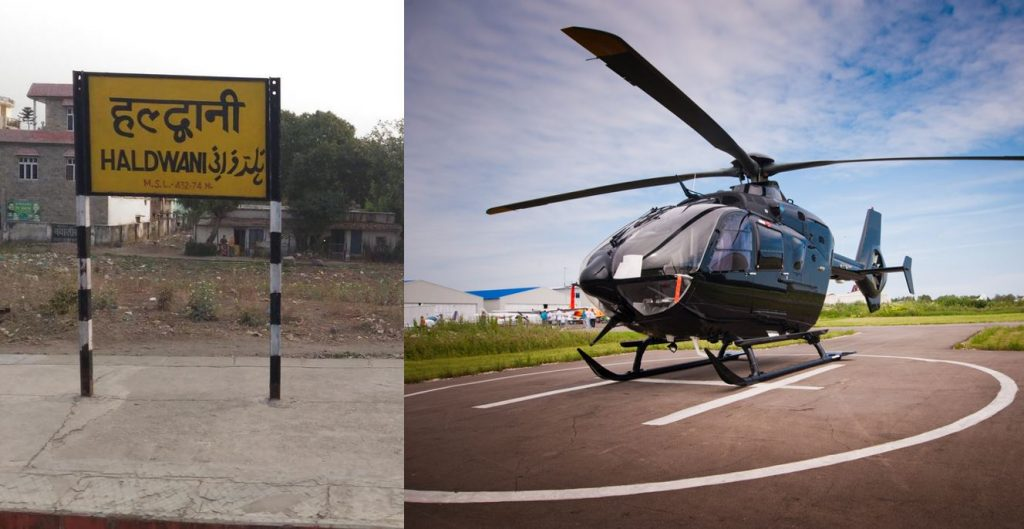 हल्द्वानी और नैनीताल में करोड़ों रुपयों की लागत से बनेगा मिनी एयरपोर्ट