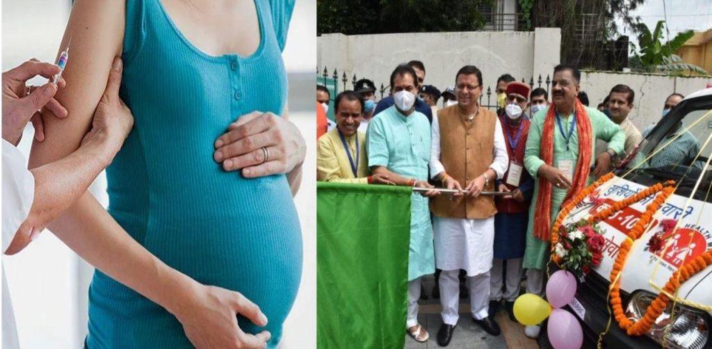 उत्तराखंड सरकार उठाएगी गर्भवती महिलाओं के अस्पताल आने-जाने का खर्चा