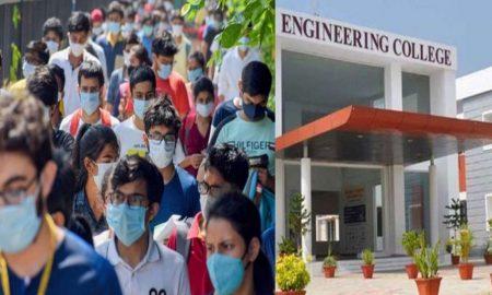 बीच में इंजीनियरिंग कॉलेज छोड़ने पर छात्रों को वापिस की जाएगी पूरी फीस, नियम व शर्तें लागू