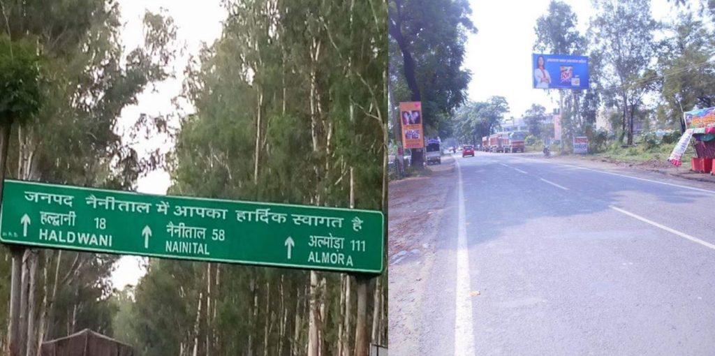 हल्द्वानी रामपुर रोड को Safe बनाने के लिए खर्च किए जाएंगे 72 लाख रुपए