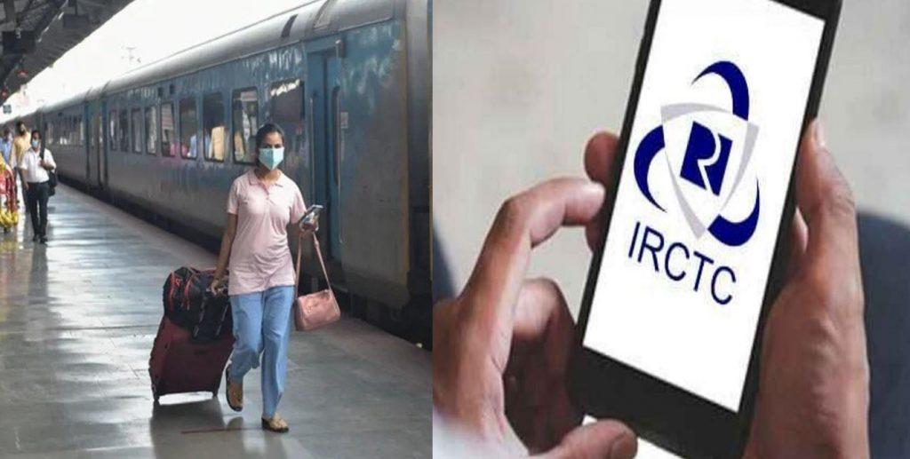 रेल यात्रियों के लिए ज़रूरी खबर, IRCTC ने टिकट बुक करने को लेकर नियमों में किया बदलाव