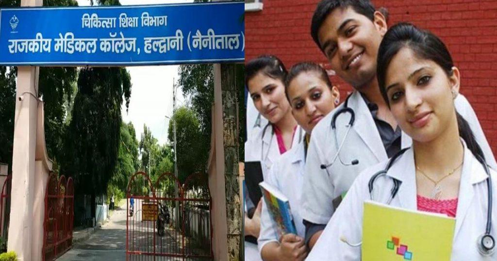 अच्छी खबर: हल्द्वानी मेडिकल कॉलेज में सिर्फ 50 हजार रुपए में होगी MBBS की पढ़ाई