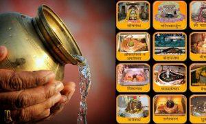जय गंगा मैया, उत्तराखंड के गंगाजल से होगी देश के 12 ज्योतिर्लिंगों में पूजा
