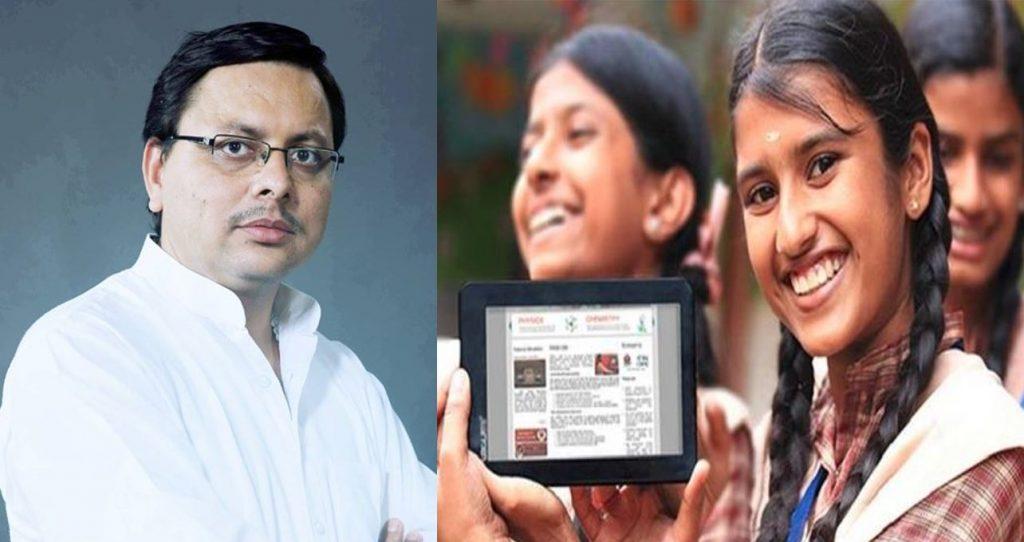 अगले महीने अपना वादा पूरा करेंगे मुख्यमंत्री धामी,ढाई लाख छात्रों को मिलेगा Tablet मोबाइल